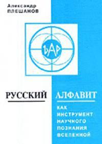 Русский алфавит как инструмент научного познания Вселенной