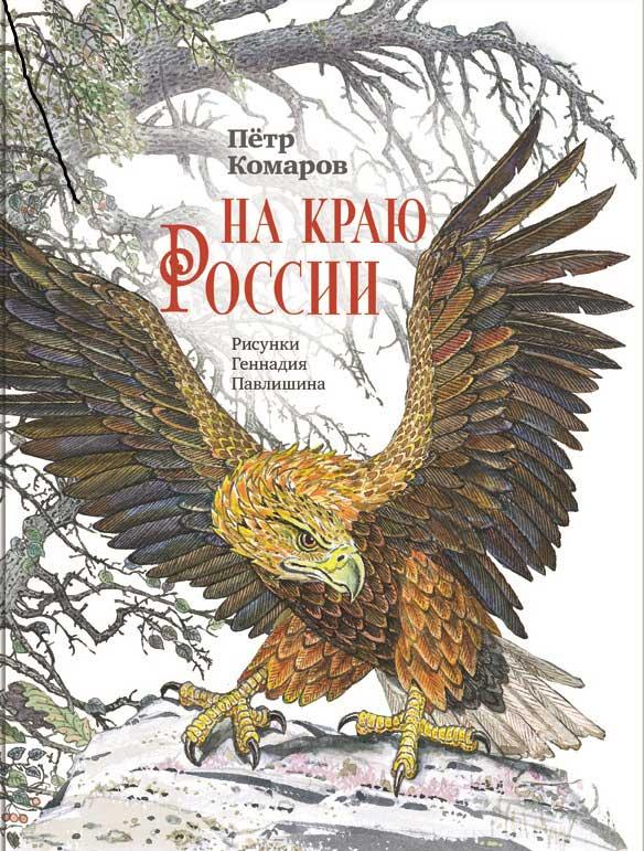 На краю России (худ.Г.Павлишин)