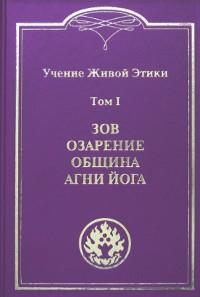Учение Живой Этики в 4-х томах Том 1. Зов. Озарение. Община. Агни Йога