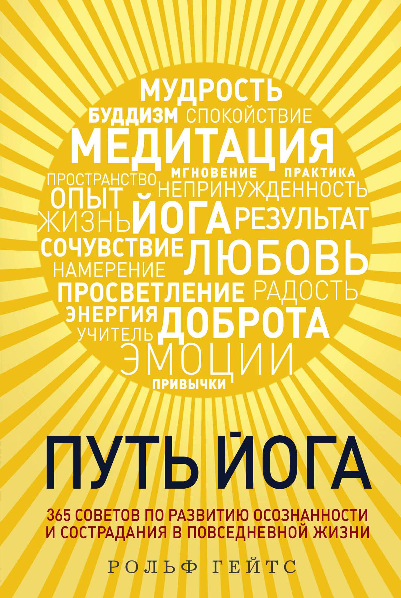 Путь йога. 365 советов по развитию осознанности и сострадания в повседневной жизни
