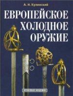 Европейское холодное оружие. 2-ое издание исправленное и дополненное