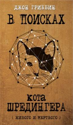 В поисках кота Шредингера. Квантовая физика и реальность. Гриббин Дж.