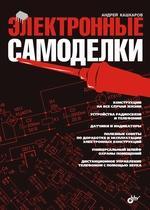 Электронные самоделки. Кашкаров А.П.