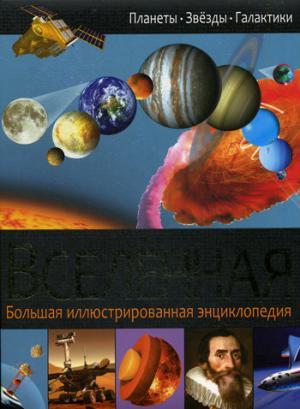 Вселенная. Большая иллюстрированная энциклопедия.