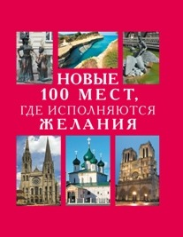 Новые 100 мест, где исполняются желания