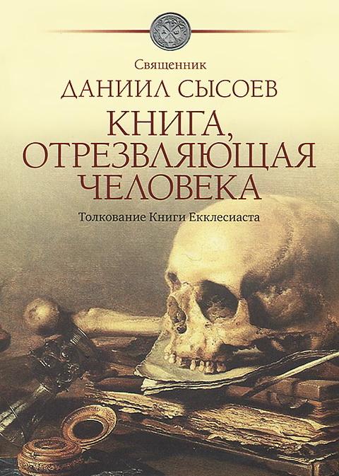 Книга, отрезвляющая человека. Толкование Книги Екклесиаста. Сысоев Д., священник