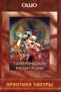 Ошо.Тантрические медитации. Практика Тантры (2 изд.)