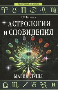 Астрология и сновидения.Магия Луны