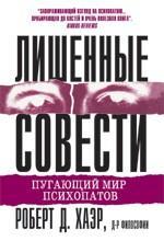 Лишенные совести. Пугающий мир психопатов. Хаэр Р.Д.