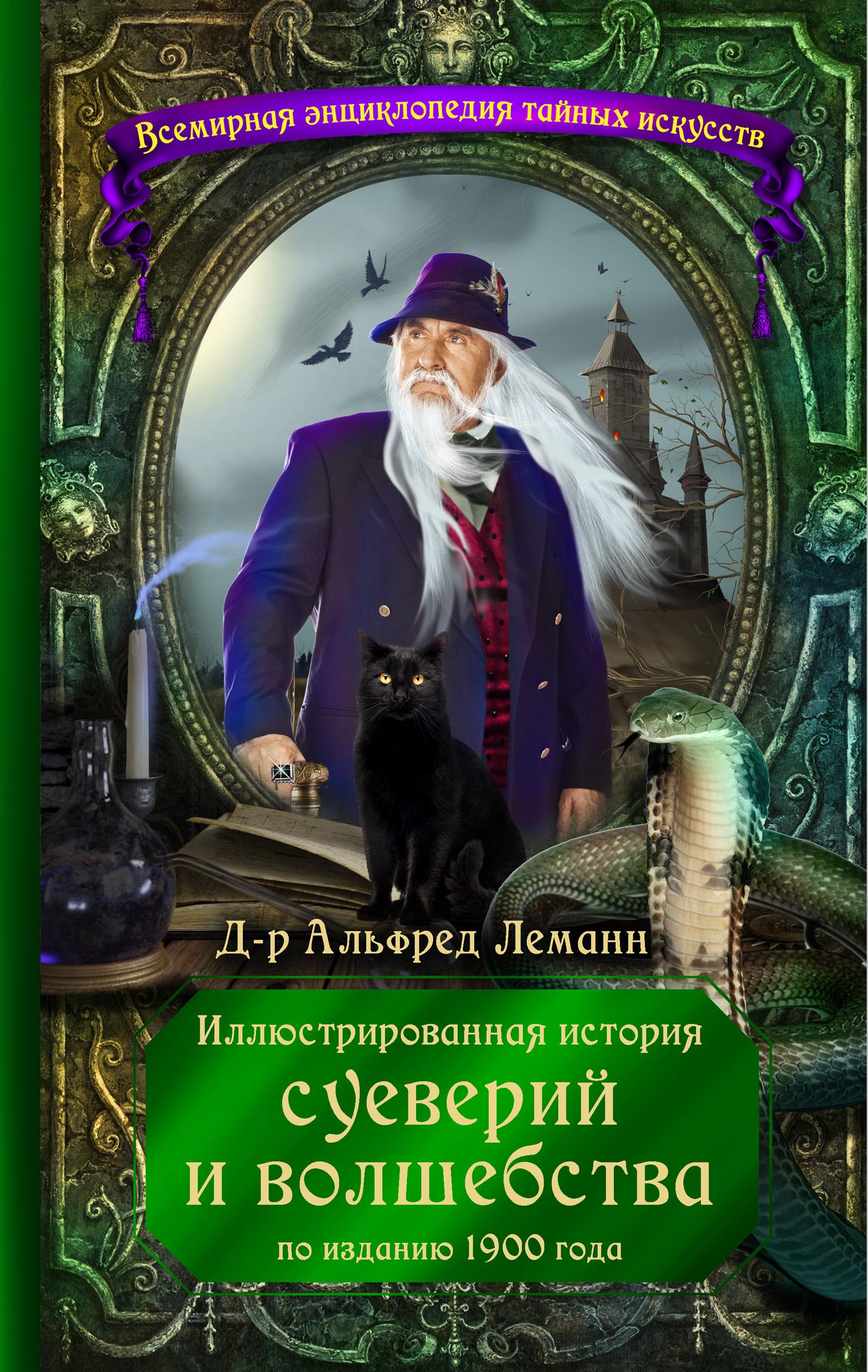 Иллюстрированная история суеверий и волшебства