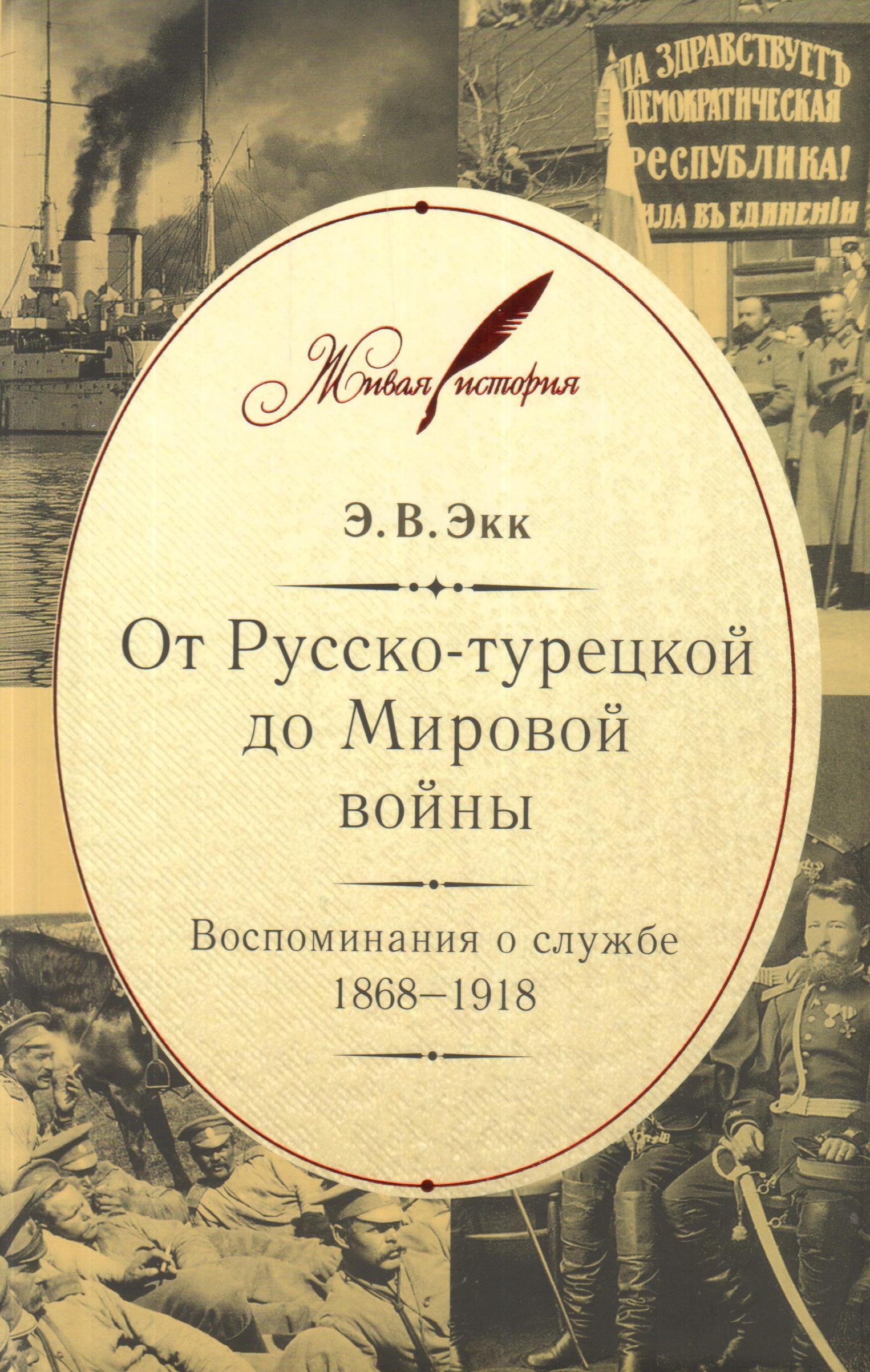 Экк Э. В.  От Русско-турецкой до Мировой войны: Воспоминания о службе. 1868–1918