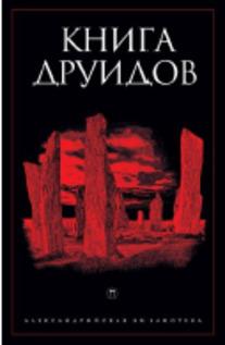 Книга друидов