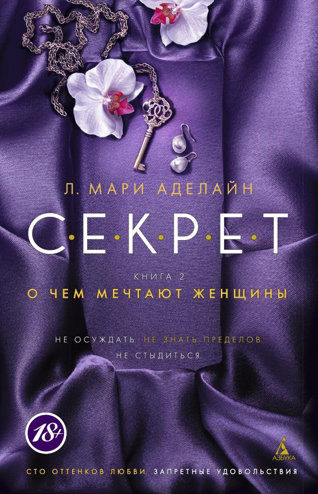 С.Е.К.Р.Е.Т. Книга 2. О чем мечтают женщины (мягк/обл.)