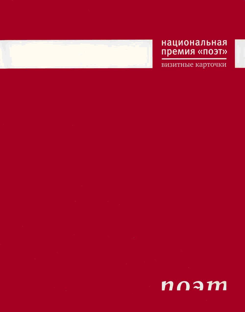 Визитные карточки: Национальная серия Поэт /Сост., предисовие Чупринина С.И.