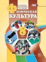 Физическая культура 8кл [Учебник]
