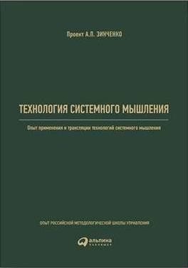 Технология системного мышления: Опыт применения и трансляции технологий системного мышления. Реус А.Г., Христенко В.Б., Зинченко А.П.