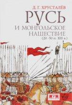 Русь и монгольское нашествие (20-50-е гг. XIII в.)