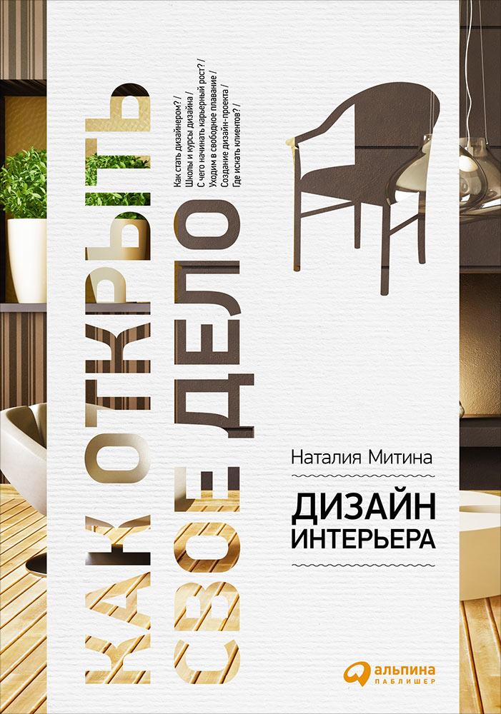Книги по дизайну интерьеров.