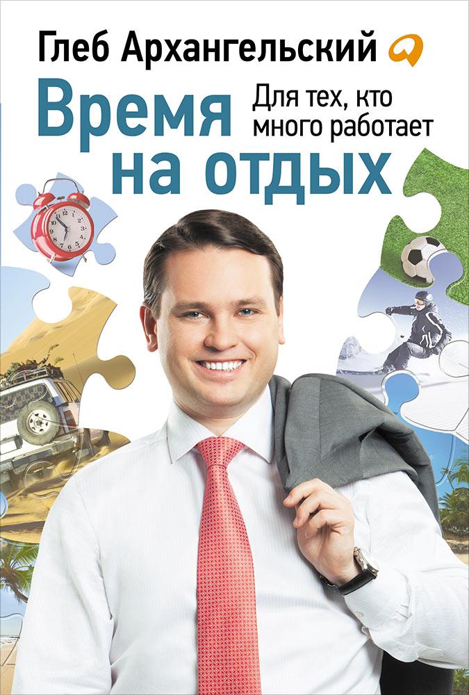Время на отдых: Для тех, кто много работает. 3-е изд. Архангельский Г.