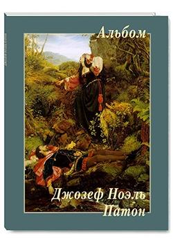 Джозеф Ноэль Патон. Альбом