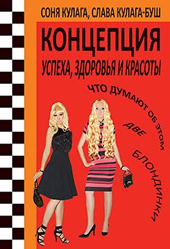 Концепция успеха, здоровья и красоты Что думают об этом две блондинки