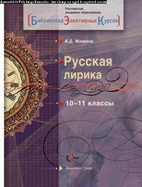 Русская лирика. 10-11 кл. Учебное пособие. Изд.1