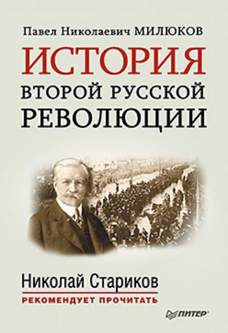 История второй русской революции. C предисловием и послесловием Николая Старикова