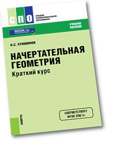 Начертательная геометрия. Краткий курс (для СПО). Учебное пособие