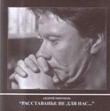 Андрей Миронов.Расставанье не для нас