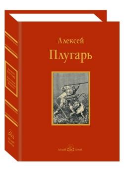 Крестники Александра Невского: Роман