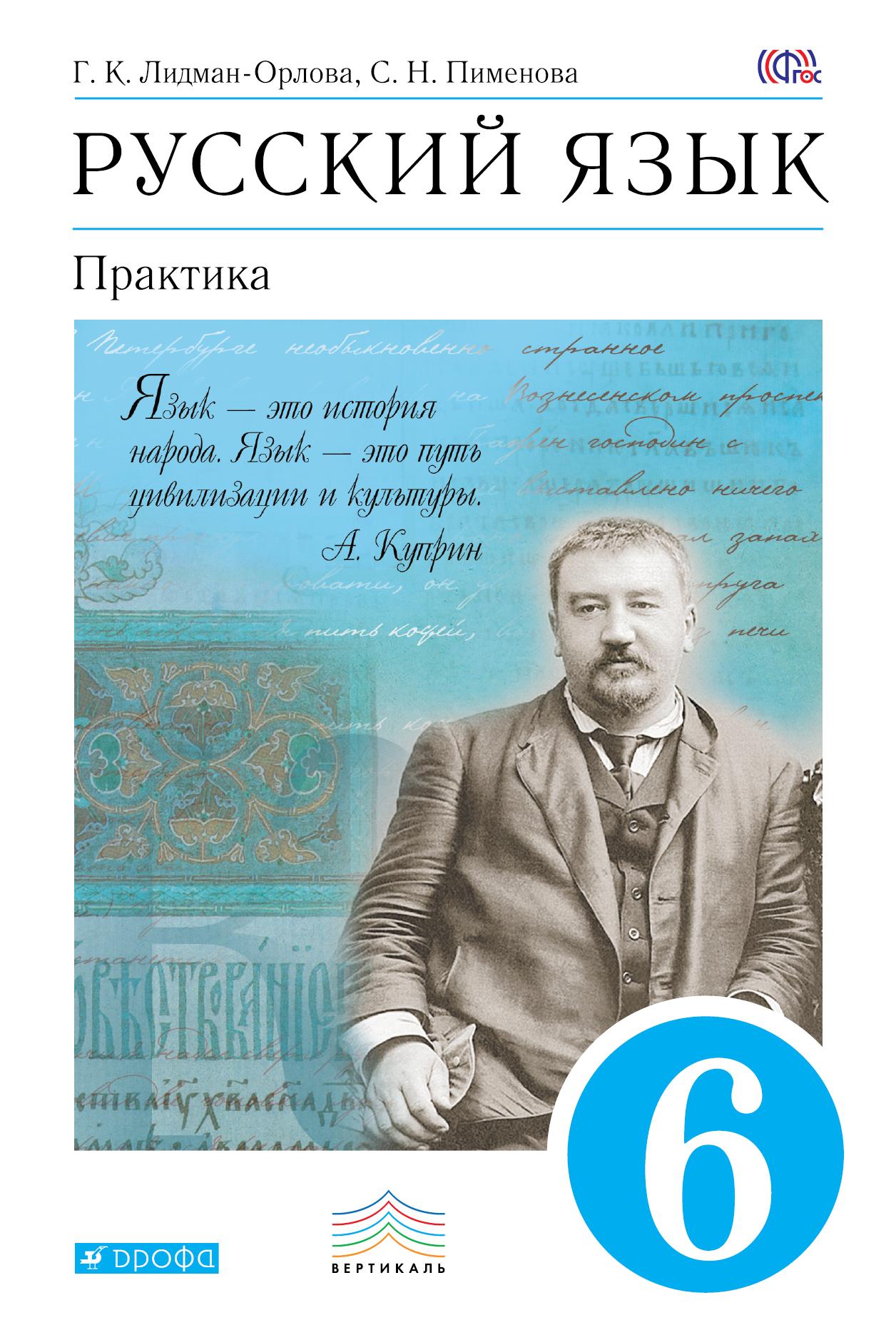 Русский язык. Практика 6кл [Учебник] Вертикаль ФП