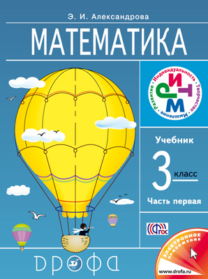 Математика 3кл [Учебник] ч1 РИТМ