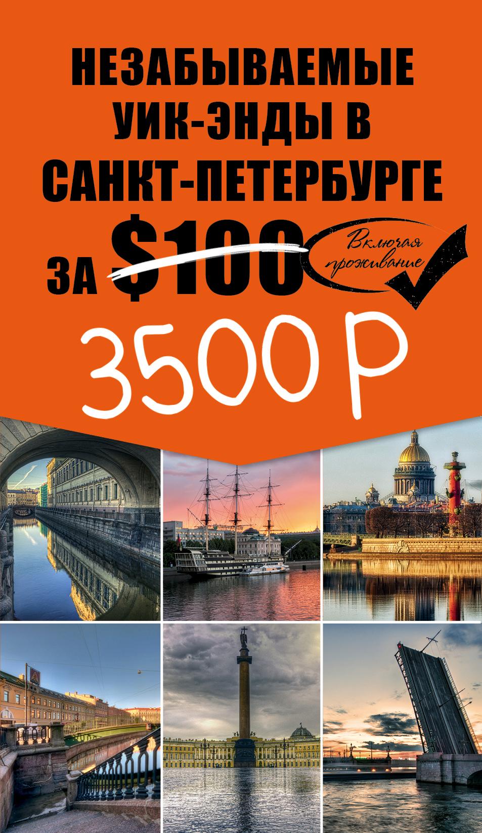 Незабаваемые уик - энды в Санкт-Петербурге за 100$