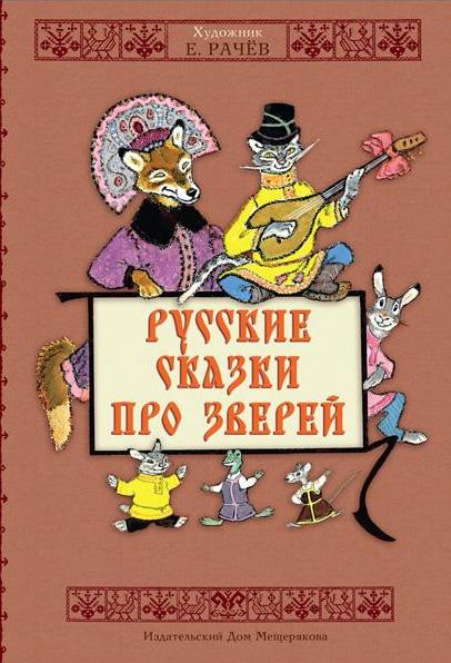 Мещеряков. Русские сказки про зверей (художник Рачев Е.М.).