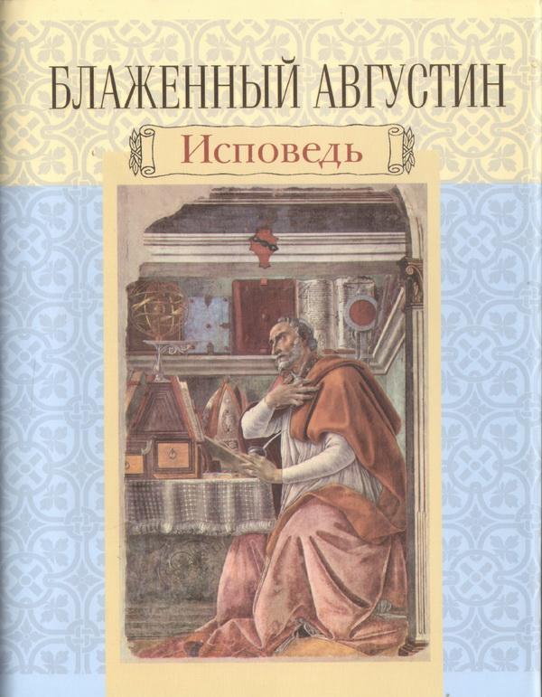 Блаженный Августин. Исповедь.