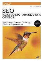 SEO - искусство раскрутки сайтов. 3-е издание