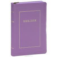 Библия (1124) 077ZTI.(фиолет.) больш.,кож.на молн.,зол.обр