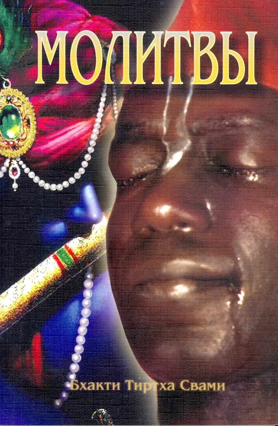 Молитвы: Семинар, проведенный в Дивноморске в 2001 году (2-е изд.)