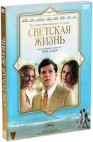 Светская жизнь. 1 DVD