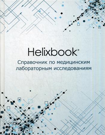 Helixbook. Справочник по медицинским лабораторным исследованиям.
