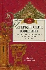 Петербургские ювелиры. Век девятнадцатый