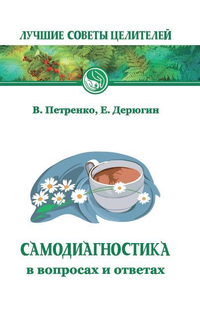 Самодиагностика в вопросах и ответах. 7-е изд.