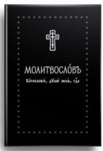 Молитвослов. Благослови, душе моя, Господа на церковнославянском языке, (Серебряная серия) Авторы