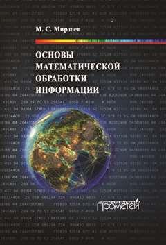 Основы математической обработки информации: Учебное пособие. Мирзоев М. С.