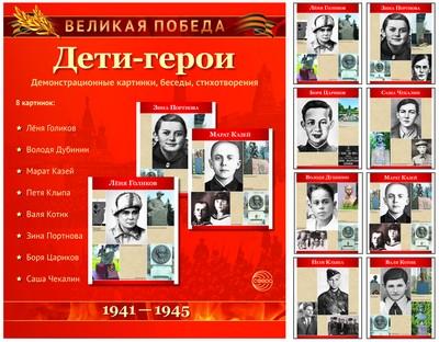 Великая победа Дети-герои 8 демонстрационных картинок с текстом (210х250)Комплект посвящен 8 детям-героям Советского Союза.