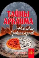 Тайны Аркаима:наследие древних ариев дп