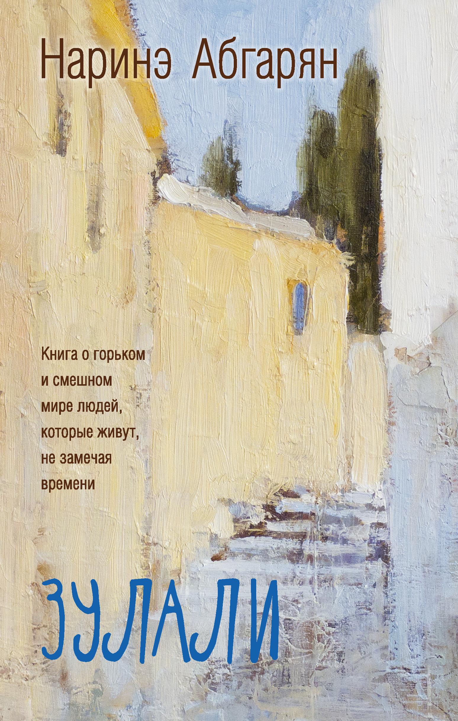 Зулали (2-е изд.)