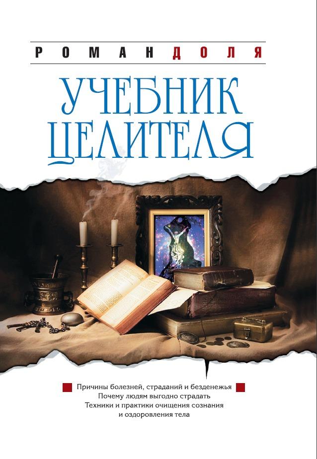 Учебник целителя. 7-е изд.