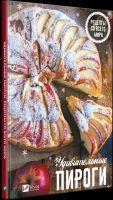 Фактор. Удивительные пироги Рецепты со всего мира