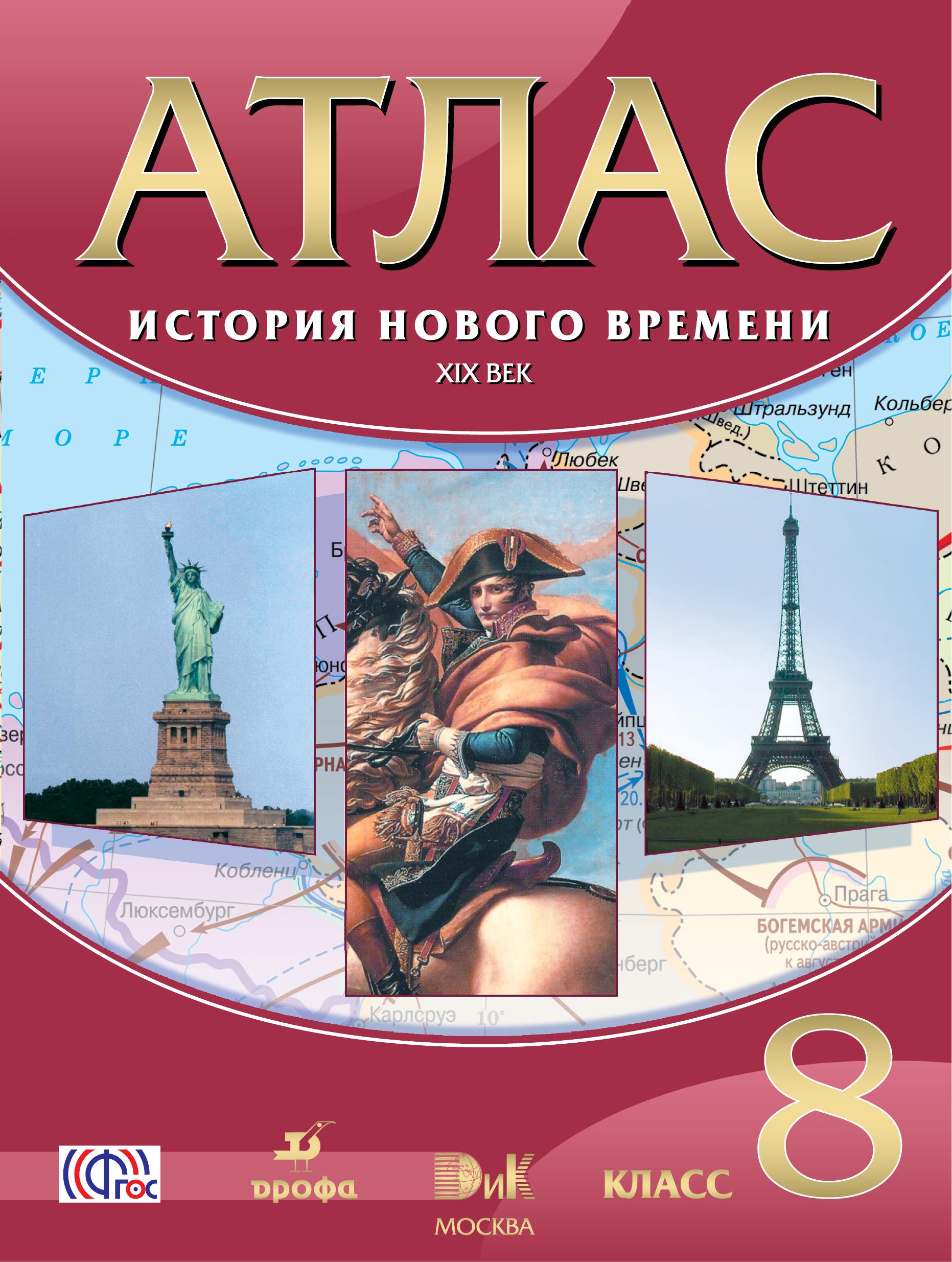 Атлас: История Нов. времени XIX век 8кл